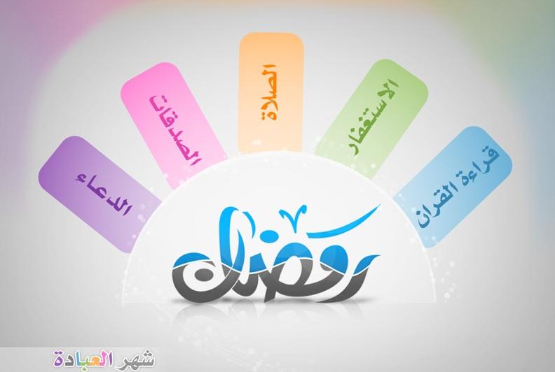 بطاقات رمضانية منوعة
