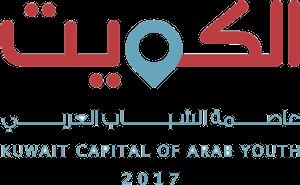 الكويت - عاصمة الشباب العربي - 2017